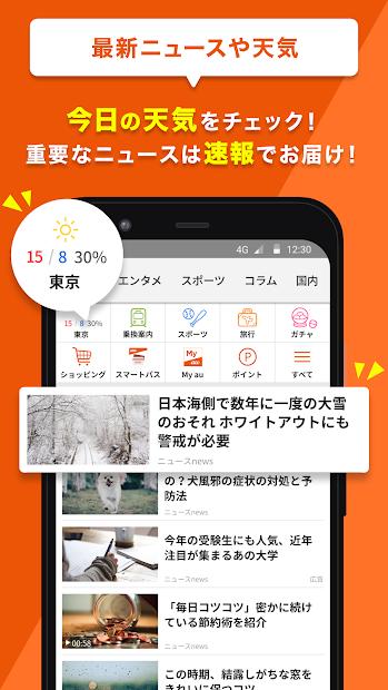 auサービスToday screenshot 1