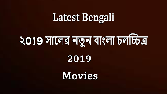 Latest bengali movies 2019 For Pc (Free Download On Windows 10, 8, 7) 2