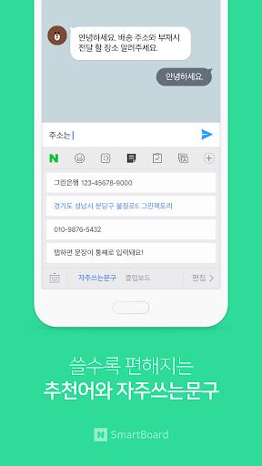 Naver SmartBoard - Keyboard: Search,Draw,Translate  screenshots 1