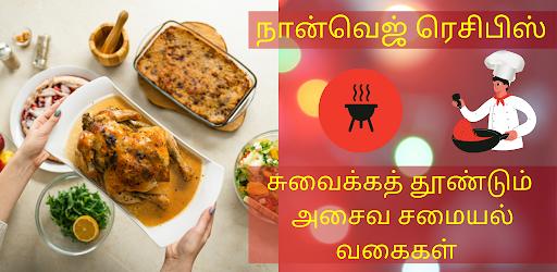Non Veg Recipes Tamil apktram screenshots 1