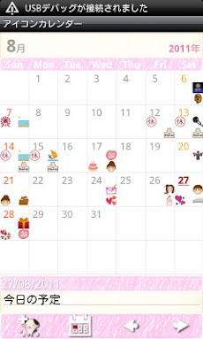 アイコンカレンダーのおすすめ画像4