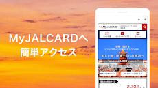 JALカードアプリのおすすめ画像3