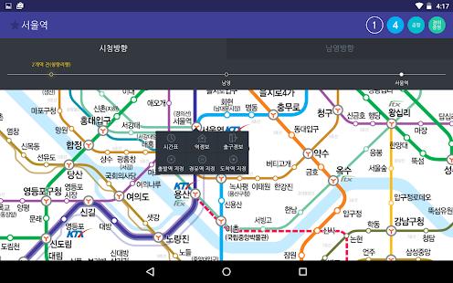 Subway Korea (Korea Subway route navigation) 6.8.6 Screenshots 10