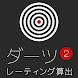 ダーツライブレーティング算出 - Androidアプリ