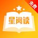 星阅读免費小說大全 - 全本连载热门免费小说 - 熱門小说追書神器 - 完本言情總裁都市玄幻小說排行 - 書籍&文献アプリ