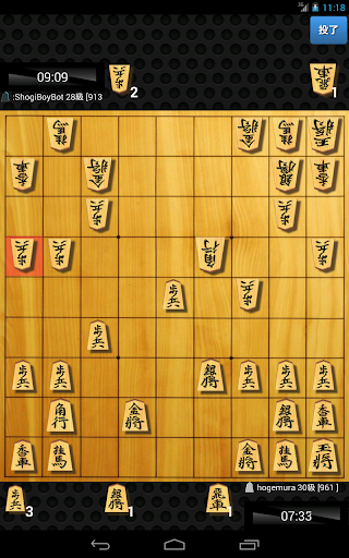 ShogiQuest - Play Shogi Online modavailable screenshots 8