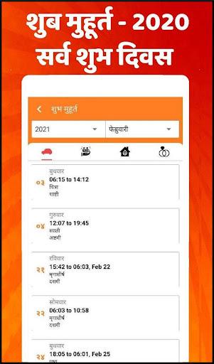 Marathi calendar 2021 - u092eu0930u093eu0920u0940 u0915u0945u0932u0947u0902u0921u0930 2021 8.1.155 Screenshots 13