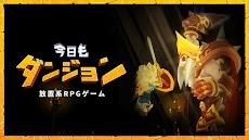 今日もダンジョン : 放置系RPGゲームのおすすめ画像1