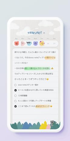 soso note - ソソノートのおすすめ画像4