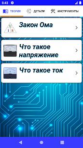 Электроника для начинающих For Anroid 1