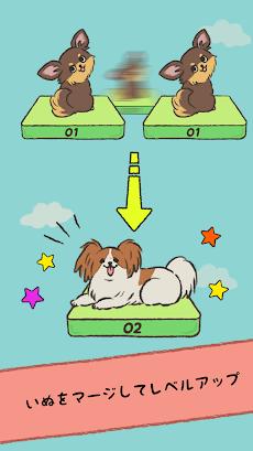 犬かわいい -犬をマージして集めよう-のおすすめ画像2