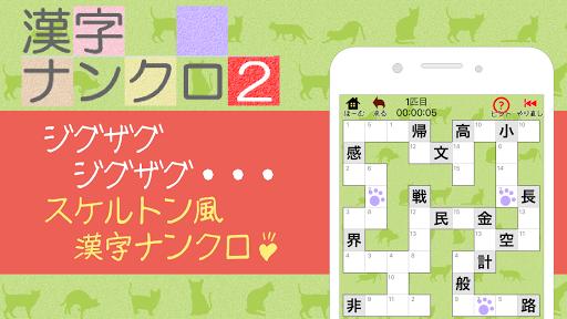 u6f22u5b57u30cau30f3u30afu30eduff12uff5eu7121u6599u306eu6f22u5b57u30afu30edu30b9u30efu30fcu30c9u30d1u30bau30ebuff01u8133u30c8u30ecu3067u304du308bu6f22u5b57u30b2u30fcu30e0 screenshots 2