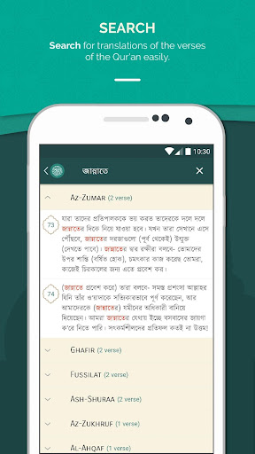 Al Quran Bengali (u0995u09c1u09b0u0986u09a8 u09acu09beu0999u09beu09b2u09bf) modavailable screenshots 7
