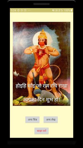 sunderkand, hanuman chalisa - paath and audio screenshot 3