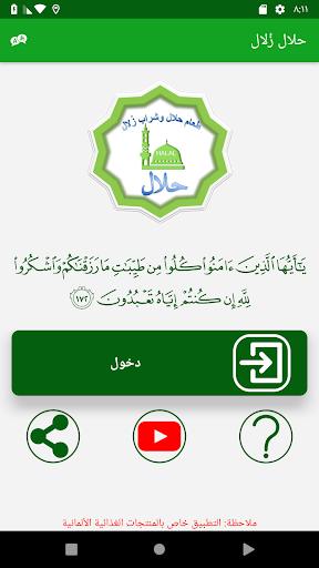 Halal Zulal 5.6 com.halalzulal.mammar.halalzulal apkmod.id 1