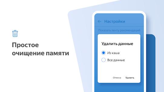 Яндекс.Браузер Лайт: легкий, быстрый, безопасный 5