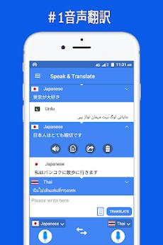 音声翻訳者および通訳者を話し、翻訳するのおすすめ画像1