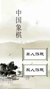 中国象棋  Apps on For Pc (Windows And Mac) Download Now 1
