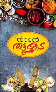 Naadan ThattukadaMalayalam Recipe  For Pc – Safe To Download & Install? 1
