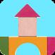 つみ木つみ - Androidアプリ