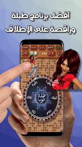 ♪♬ طبلة العرب ♬♪ 1.1.0 screenshots 1