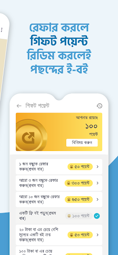 Boitoi - u09acu0987u099fu0987 - Bangla eBook reader from Ridmik android2mod screenshots 7