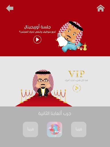 Jalsah u062cu0644u0633u0629 1.0 Screenshots 18