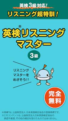 英検リスニングマスター 3級 完全無料で英検リスニング対策!のおすすめ画像1