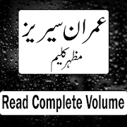 Imran Series Complete -All Imran Series Collection