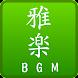 雅楽BGM - Androidアプリ