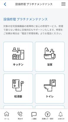 関電不動産開発 ホームサービス アプリのおすすめ画像2