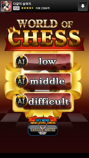 World of Chess 20.09.03 screenshots 3