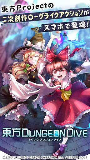 東方DungeonDive apkmartins screenshots 1