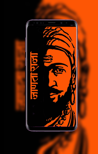 shivaji maharaj hd wallpaper : image screenshot 3