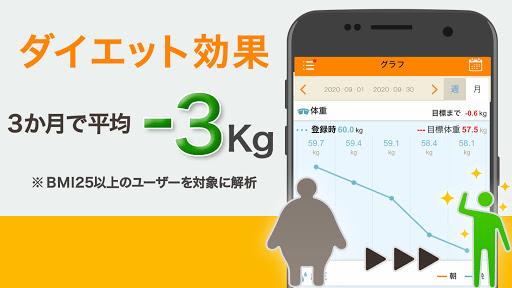 カロママ AI管理栄養士がダイエットサポート 3.2.4 screenshots 1