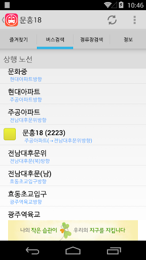 광주버스 for android For PC Windows (7, 8, 10, 10X) & Mac Computer Image Number- 9