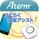 Aterm らくらく設定アシスト for Android