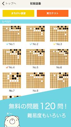 囲碁くま詰碁 〜入門者から高段者まで遊べる無料詰碁アプリのおすすめ画像1