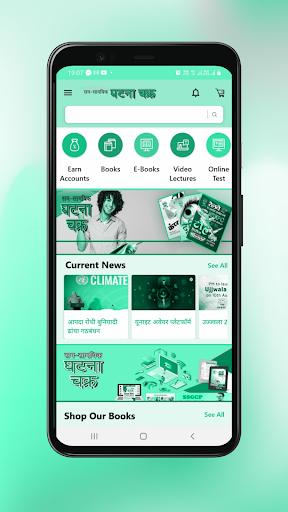Ghatna Chakra apktram screenshots 1