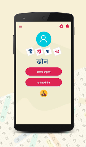Hindi Word Search 1.4 screenshots 1
