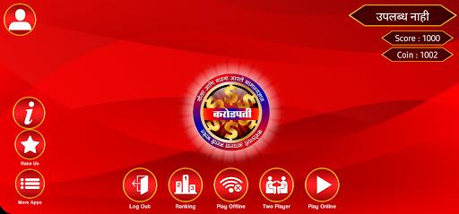 मराठी करोडपती Marathi KBC Quiz game 2021 1.5 screenshots 1