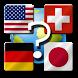 旗クイズ - Androidアプリ