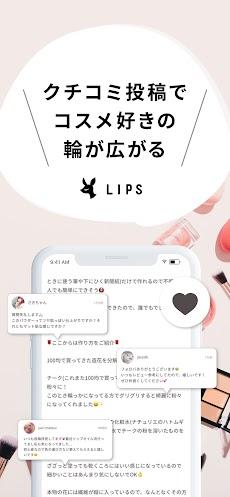 LIPS(リップス) - コスメ・メイクのクチコミ検索アプリのおすすめ画像4