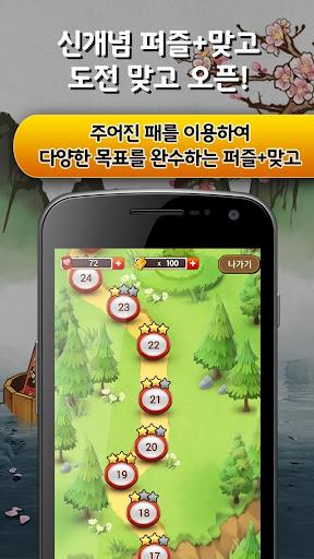 ub274 ud55cud310 ub9deuace0 (ub370uc774ud130 ud544uc694uc5c6ub294 ubb34ub8cc uace0uc2a4ud1b1) android2mod screenshots 6