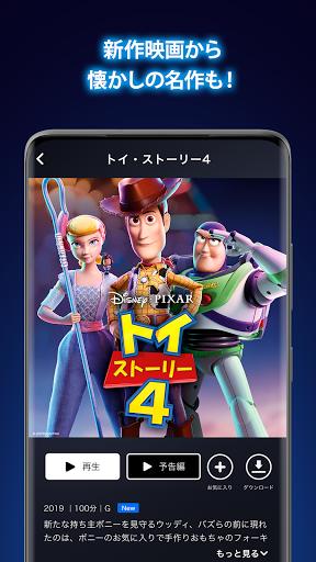 Disney+ (u30c7u30a3u30bau30cbu30fcu30d7u30e9u30b9) 3.6.0 Screenshots 5