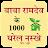 Baba Ramdev ke 1000 nuskhe