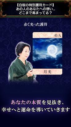 京都錦町の母【白桜の占い】のおすすめ画像4