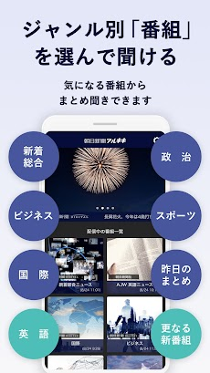 朝日新聞アルキキ 最新音声ニュースのおすすめ画像3
