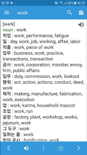 Korean Dictionary & Translator android2mod screenshots 4