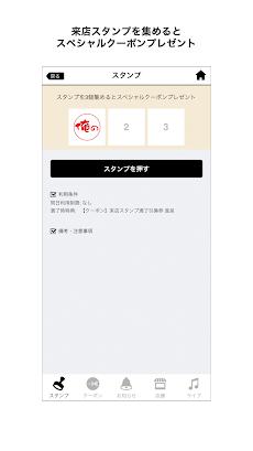 【俺のアプリ】俺の株式会社公式アプリのおすすめ画像2